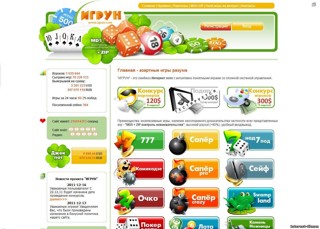 Лохотрон Игрун - 14 Марта 2012 - Internet-Obman.3dn.ru